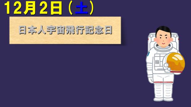 今日は『日本人宇宙飛行記念日』