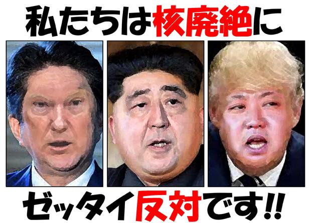 三馬鹿指導者