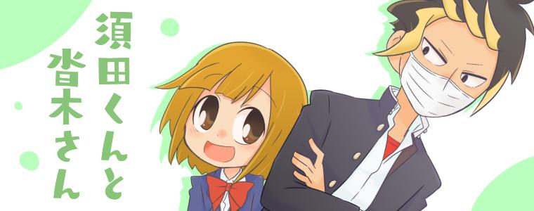 須田くんと沓木さん