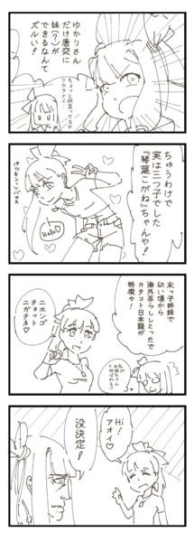 息抜き4コマ/紲星あかり(?)2