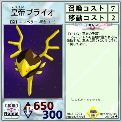 【ハイパークイック】A5-09皇帝ブライオ