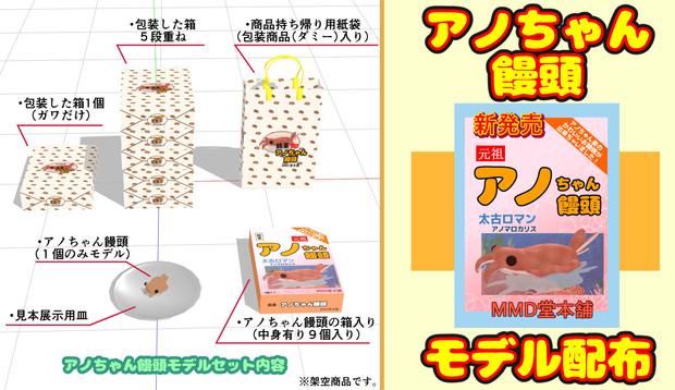 【MMDモデル配布】アノちゃん饅頭セット