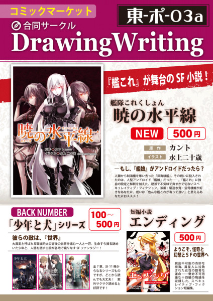 12月31日 コミックマーケット93新刊予定&お品書き
