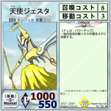 【ハイパークイック】A5-10天使ジェスタ