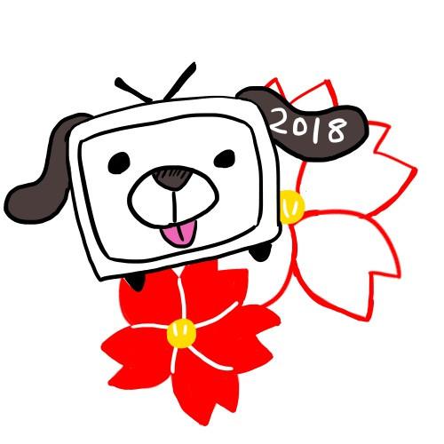 超会議2018ロゴ「TVわんだ=ふる3世」