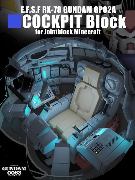[Minecraft]HGUC説明書風コックピット[Jointblock]