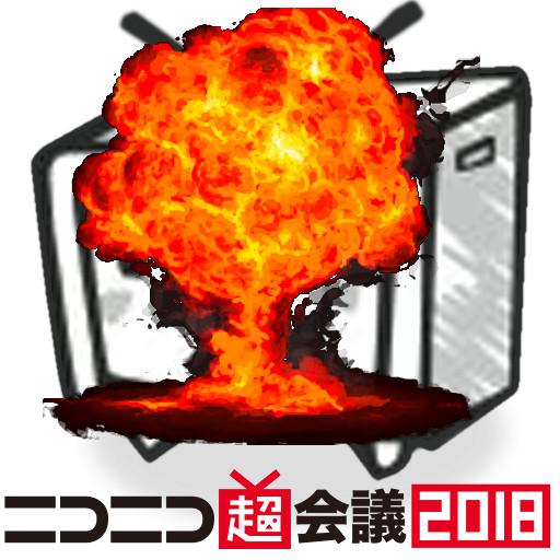 UNEI爆破2018
