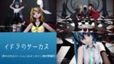 MMD「イドラのサーカス」リップ表情目線カメラ照明ステージのモーション配布