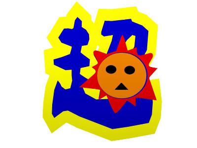 超会議2018ロゴ