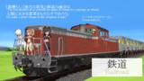 けもフレで紹介するCivⅤテクノロジー【鉄道】