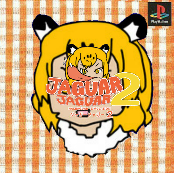 ジャガージャガー2