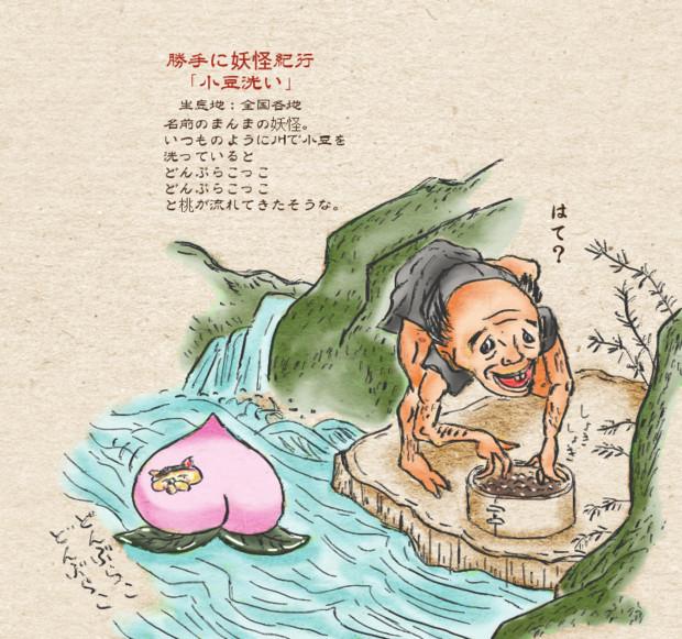 勝手に妖怪紀行‐小豆洗い