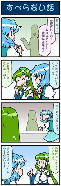 がんばれ小傘さん 2560