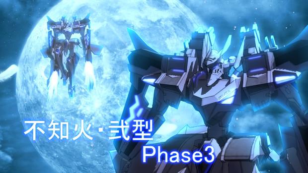 不知火 弐型 フェイズ 3 篁唯依が駆る「不知火・弐型 Phase3」が商品化!