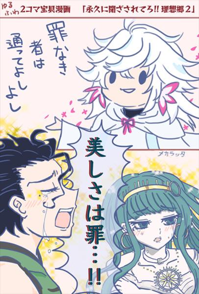ゆるふわ宝具漫画2