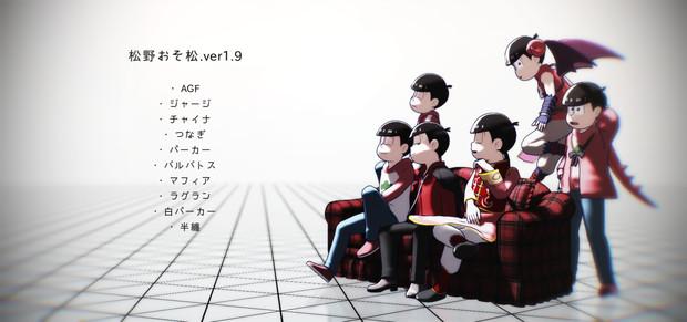 松野おそ松【配布】