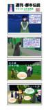 【週刊・都市伝説その106】泣き虫妖精バンシー