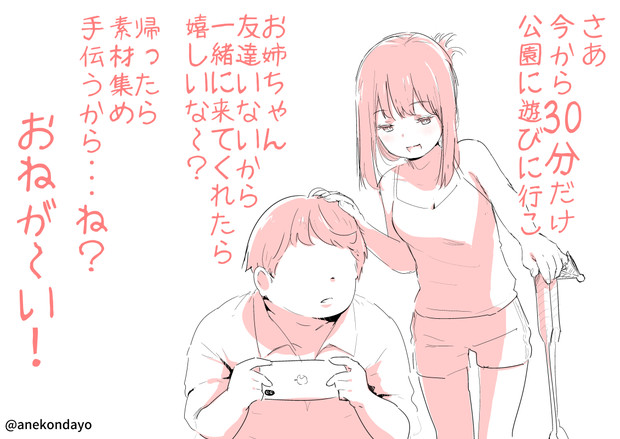 さりげなく弟の健康を気遣うお姉ちゃん