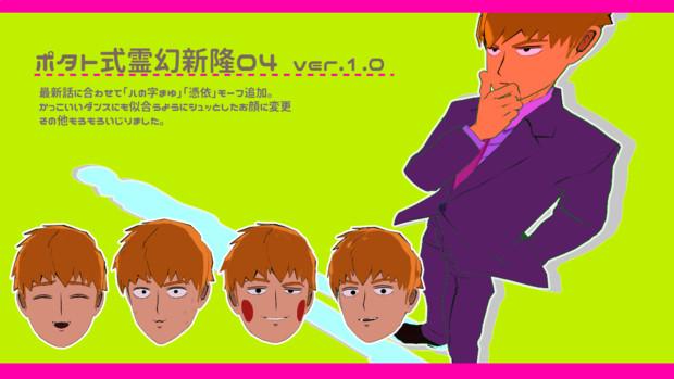 【モデル配布再開】ポタト式霊幻新隆04 ver.1.01配布【MMDモブサイコ100】