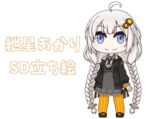 紲星あかり SD立ち絵