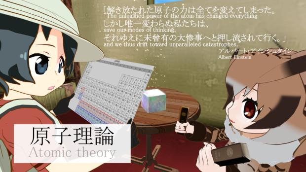 けもフレで紹介するCivⅤテクノロジー【原子理論】