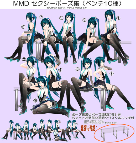 【MMD】セクシーポーズ集(ベンチ10種)ベンチ付【ポーズ配布】