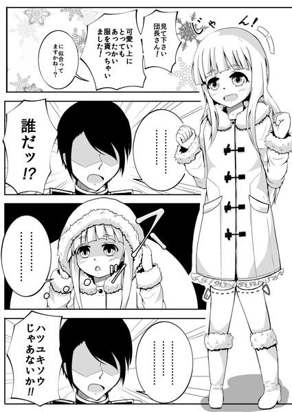 【花騎士マンガ】謎の白髪美少女H