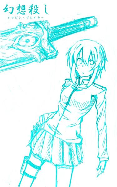 幻想殺し(イマジン・ブレイカー)