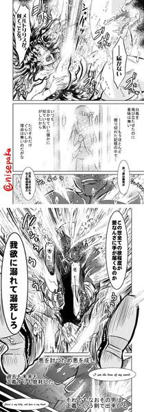 【FGO漫画】デストロイ【ネタバレ】