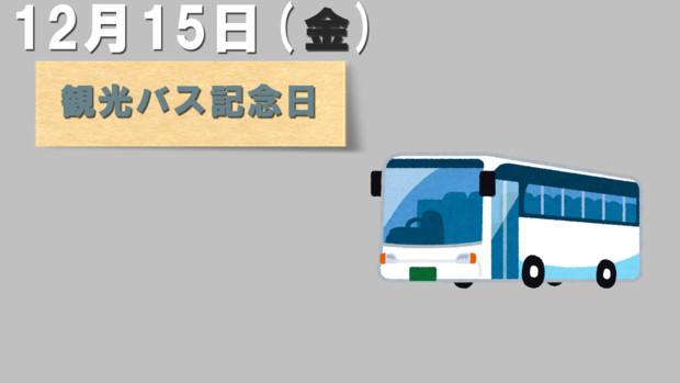 今日は『観光バス記念日』
