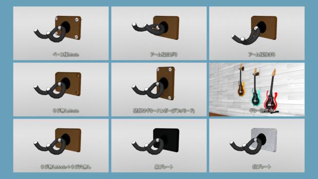 壁掛け用ギターハンガー
