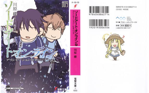 でふぉ版☆ ソードアート・オンライン 第9巻 ※メディバン ペイント Pro