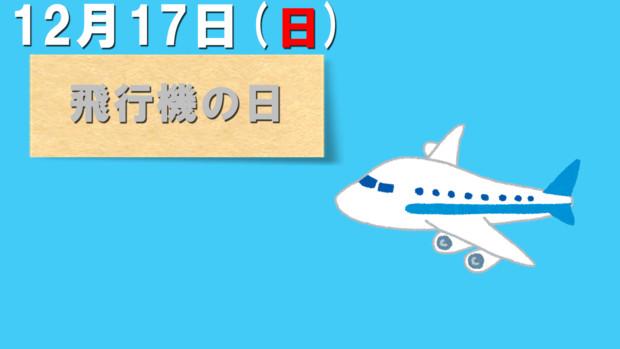 今日は『飛行機の日』