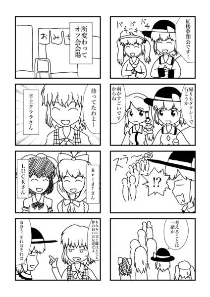 紅楼夢だよ!こいしちゃん2017 9