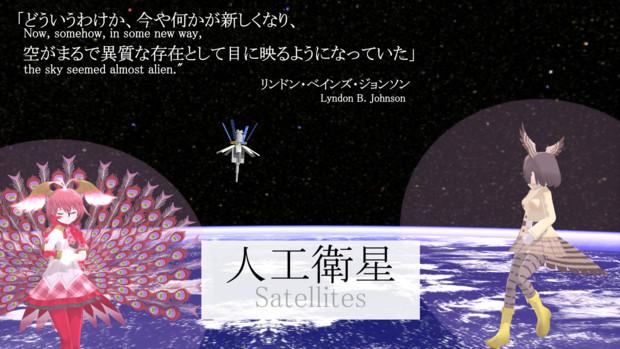 けもフレで紹介するCivⅤテクノロジー【人工衛星】