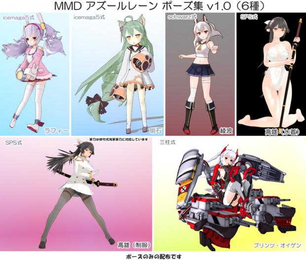 【MMD】アズールレーン ポーズ集(6種)v1.0【ポーズ配布】