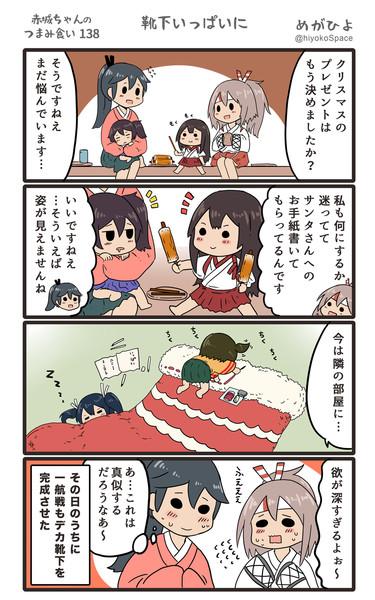 赤城ちゃんのつまみ食い 138