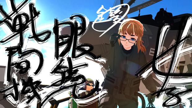 金髪眼鏡戦闘機パイロット女子【コンタクトはNG】