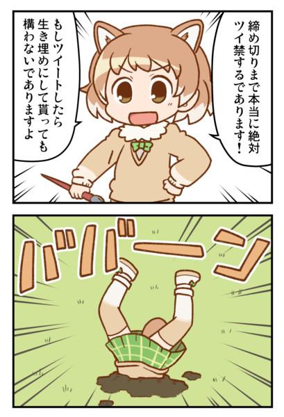 タッケテー!タッケテー!