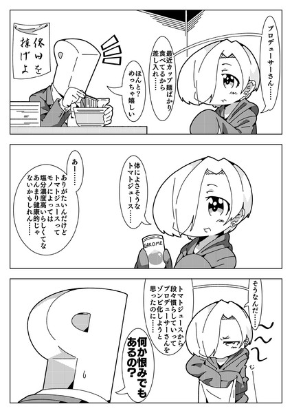 トマトジュース小梅ちゃん