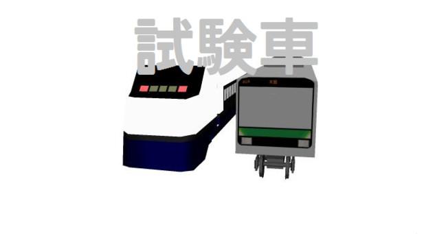 ザ・試験車(JR東日本E991系配布)