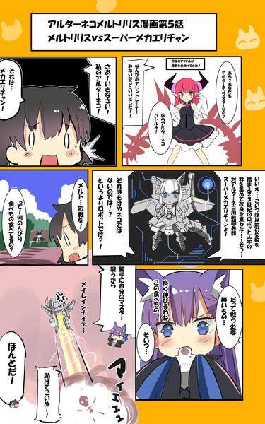 メルトリリスの変種 アルターネコ メルトリリス漫画5