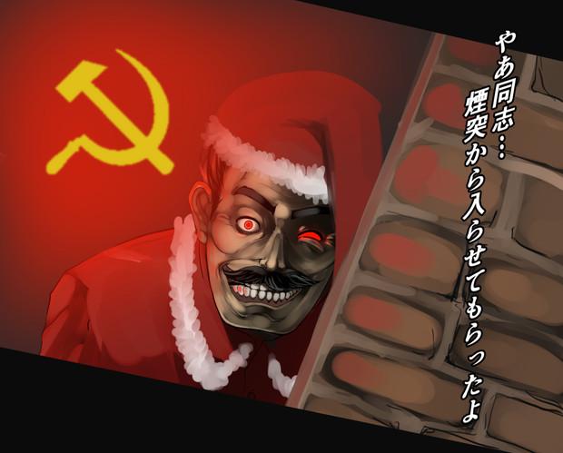 同志スターリンがクリスマスプレゼントを持って来てくれました。