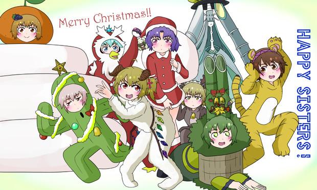 メリークリスマス妹ズ!