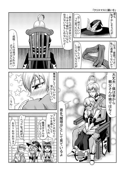 東方壱枚漫画録121「クリスマスに願いを」
