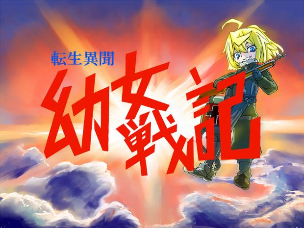 【幼女戦記×ボトムズ】炎のさだめ【手書きMAD】