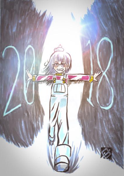 【もどき】則巻アラレ(が2018年を連れてくる)