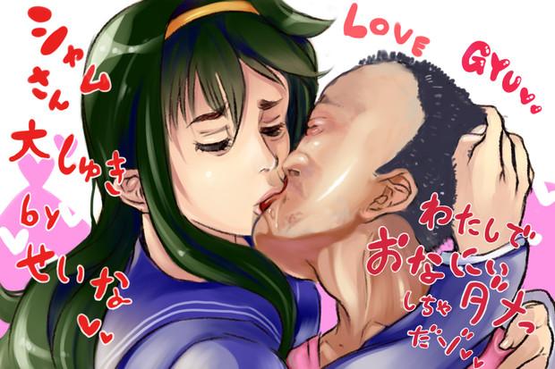 「デュアル」まゆうと幸せなキス「聖奈さん」