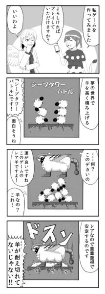 ドレミーの奇妙なゲーム Sheep Tower Battle