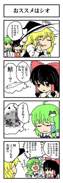 【東方4コマ】キスの味